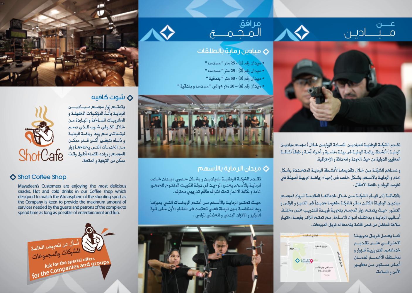 mayadeen_brochure_ar